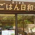 写真:京うまれ ごはん日和 烏丸丸太町店