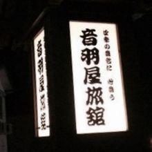 越後湯沢温泉 音羽屋旅館