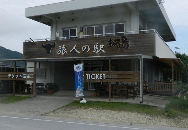 由布島渡り口前のカフェ