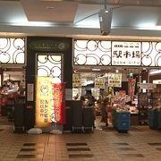 JR岐阜駅にあるスーパー!!