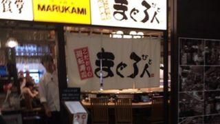 味のデパート MARUKAMI 武蔵小杉店