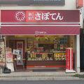 写真:さぼてん  入曽駅東口店