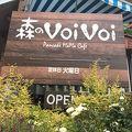 写真:森のVoiVoi