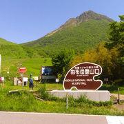 由布岳登山