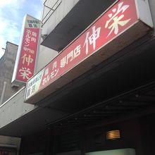 ホルモン伸栄 山王店