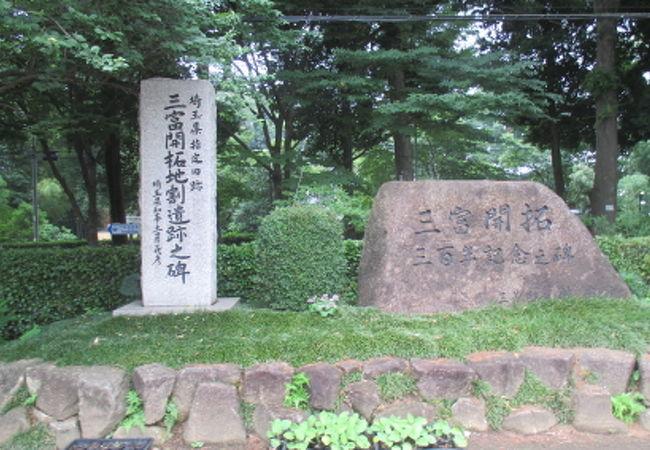 開拓遺構を記念する石碑は3つあります。