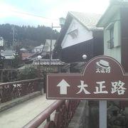 町全体が江戸時代~大正~昭和風の雰囲気で一杯です
