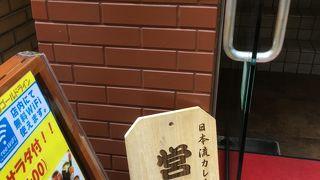 日本流カレー 1963 ゴールドライン