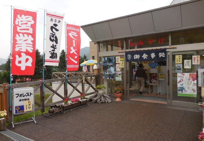 フォレスト食堂 道の駅店