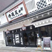 富山の伝統和漢薬の老舗です!