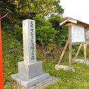 東蝦夷地ヲシャマンベ陣屋跡