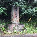 写真:日知屋城址