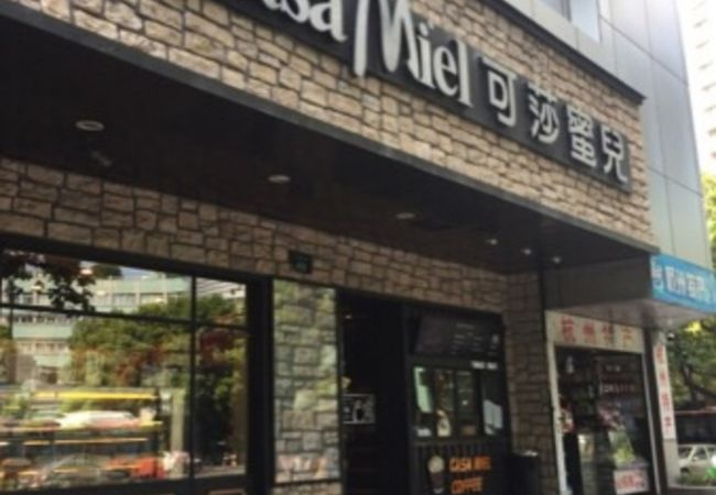 Casa Miel 可莎蜜児 (平海路店)