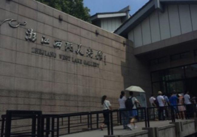 浙江西湖美術館