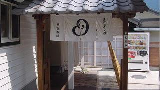 豆吉本舗 湯布院店