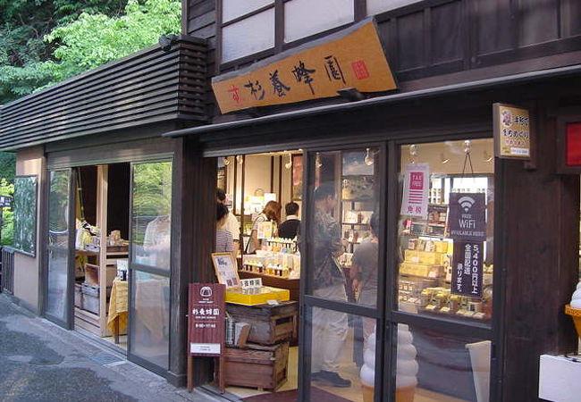 杉養蜂園 (黒川温泉店)