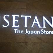 日本色を意識した店内