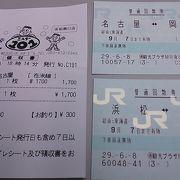 浜松~名古屋間全区間を新幹線利用可能となる乗車券
