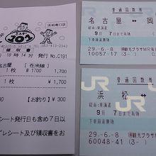 浜松~名古屋間のチケット