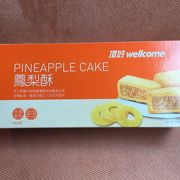庶民的スーパー WELLCOME