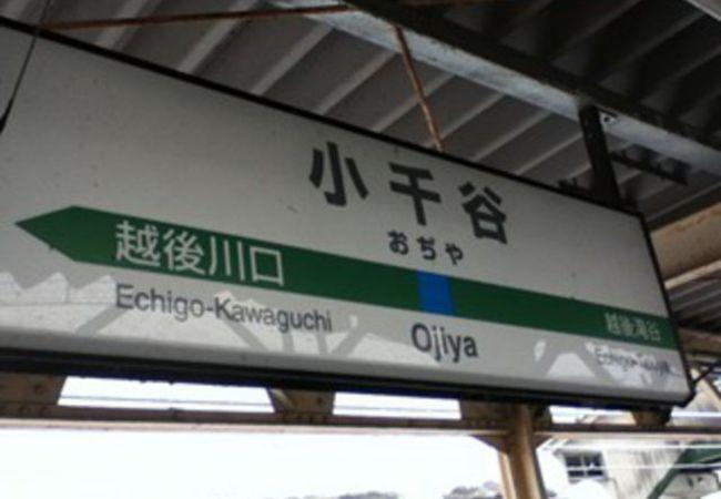 小千谷そば へぎそば処和田