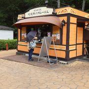 明治村のカレーパン専門店