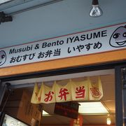 お米が食べたくなったらここへ行こう!