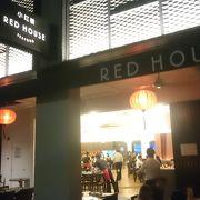 シンガポールで旨い海鮮ならここ レッドハウス