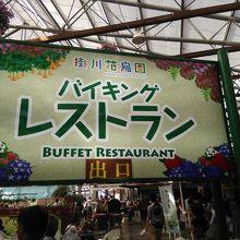 園内レストランです。