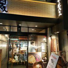 つけ麺屋 やすべえ 水道橋店