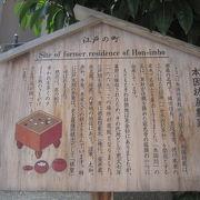囲碁の名門の屋敷跡