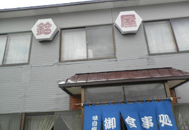 レストラン 鈴屋