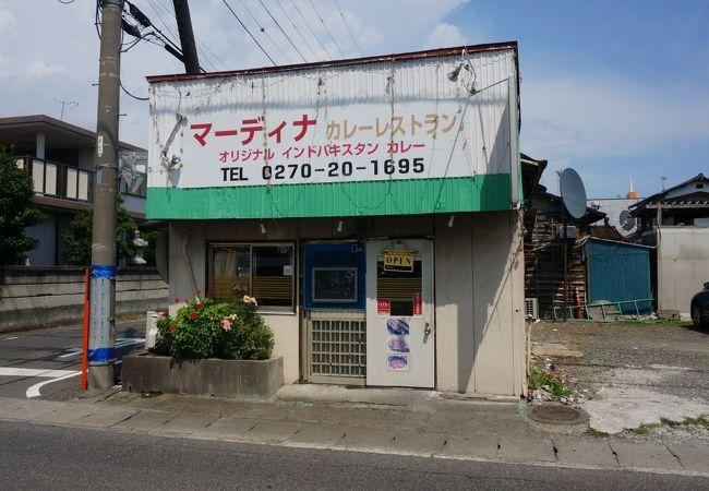 """""""伊勢崎市""""謎のカレー屋に潜入~うまかった!"""
