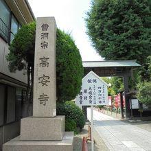 高安寺入口