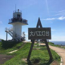 大バエ灯台です。