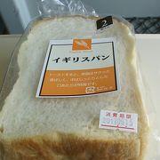 イギリスパン~人気No.2のパンです~