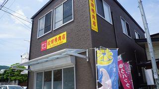 松田精肉店