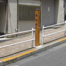 饂飩坂標識
