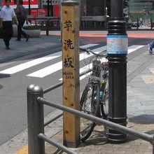 芋洗坂標識