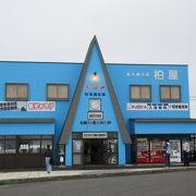 宗谷岬で一番目立つブルーの建物、日本最北端到達証明を買う場所