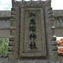 加恵瑠神社