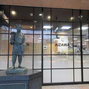 稚内のキタカラの前の大きな食料品店、二宮金次郎(尊徳)の像に注目