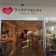 JR稚内駅の商業施設です。セイコーマートが便利。