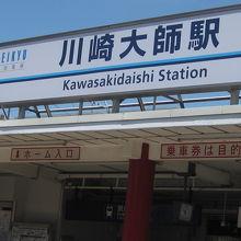 京急大師駅