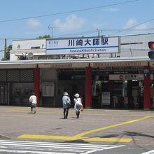 京急大師駅とロータリー