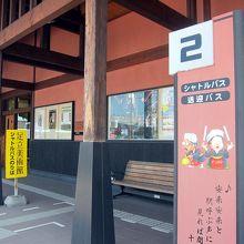 足立美術館への無料シャトルバス乗り場です。