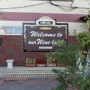ワインの新酒販売が早い、モンデ酒造