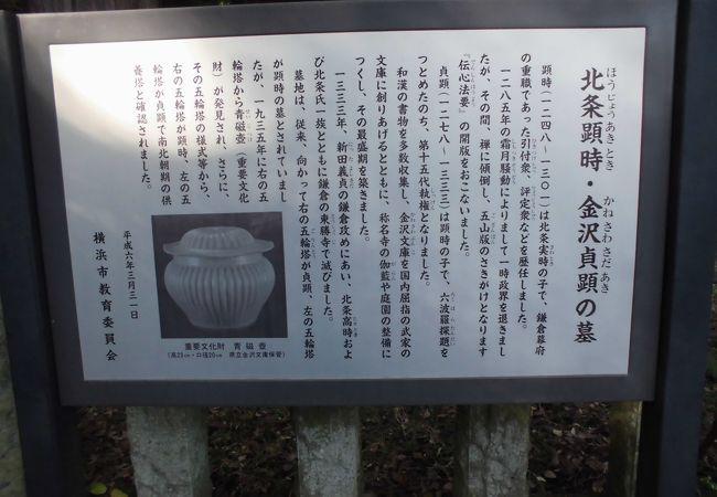 北条顕時 金沢貞顕の墓