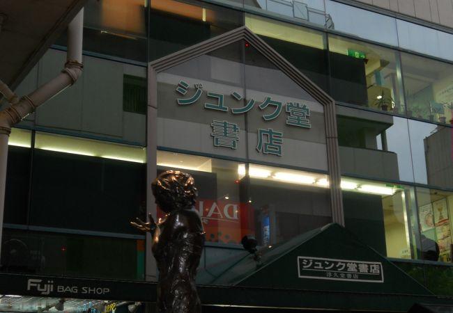 ジュンク堂書店 (三宮店)