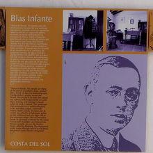アンダルシアの国民的英雄Blas Infante